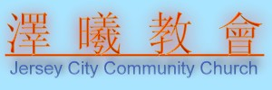 Jersey City Community Church 澤曦教會